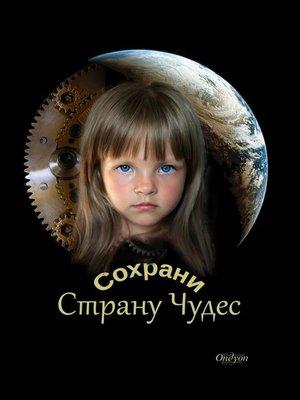 cover image of Сохрани Страну Чудес