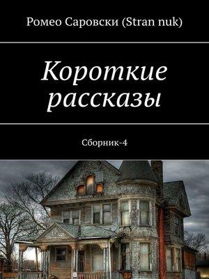 cover image of Короткие рассказы. Сборник-4