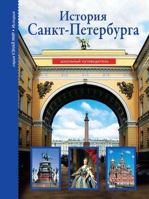 cover image of История Санкт-Петербурга