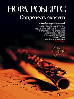 cover image of Свидетель смерти