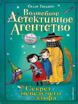 cover image of Секрет невезучего эльфа