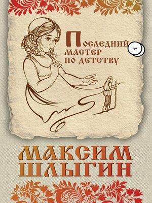 cover image of Последний мастер по детству