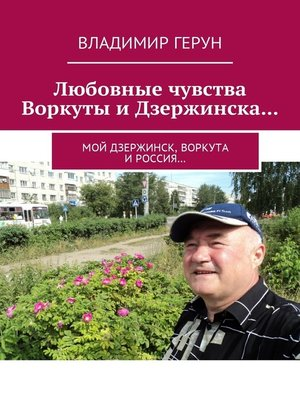 cover image of Любовные чувства Воркуты и Дзержинска... Мой Дзержинск, Воркута иРоссия...