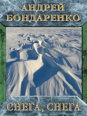 cover image of Снега, снега