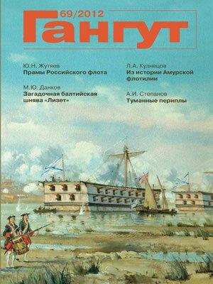 cover image of «Гангут». № 69 / 2012