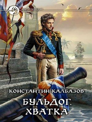 cover image of Бульдог. Хватка