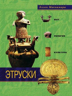 cover image of Этруски. Быт, религия, культура