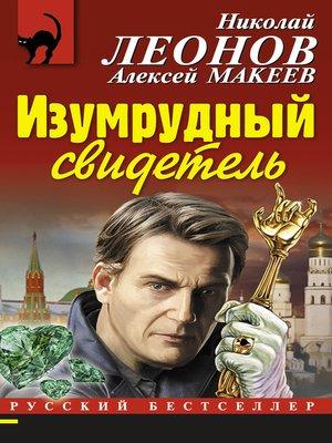 cover image of Изумрудный свидетель