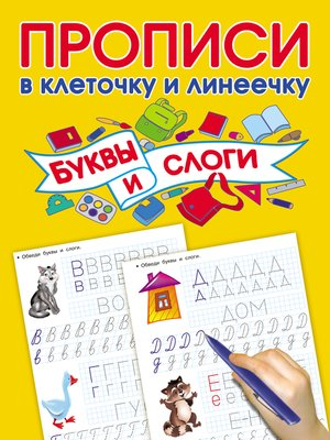 cover image of Буквы и слоги