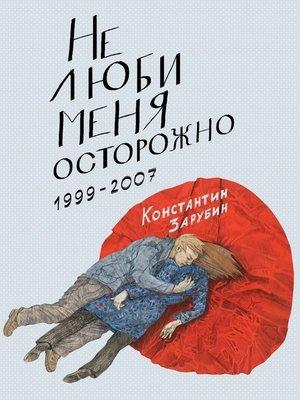 cover image of Не люби меня осторожно. Рассказы и повести. 1999-2007