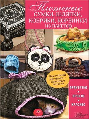 cover image of Плетеные сумки, шляпки, коврики, корзинки из пакетов