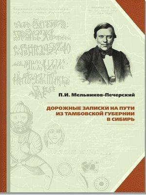 cover image of Дорожные записки на пути из Тамбовской губернии в Сибирь
