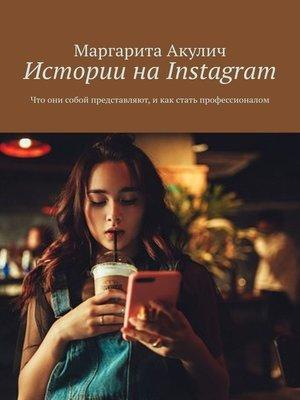 cover image of Истории наInstagram. Что они собой представляют икак стать профессионалом