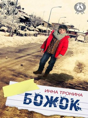 cover image of Божок