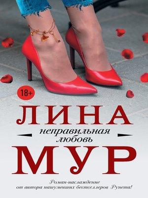 cover image of Неправильная любовь
