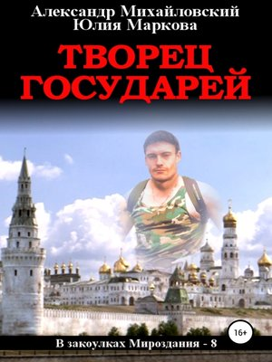 cover image of Творец государей