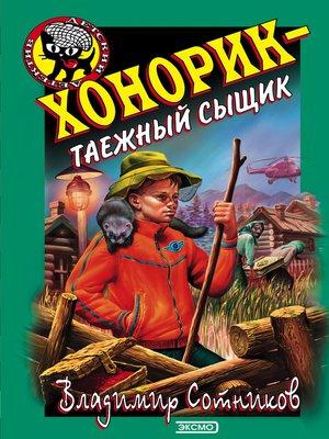 cover image of Хонорик – таежный сыщик
