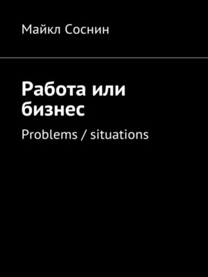 cover image of Работа или бизнес. Problems / situations