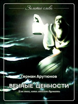 cover image of Вечные ценности