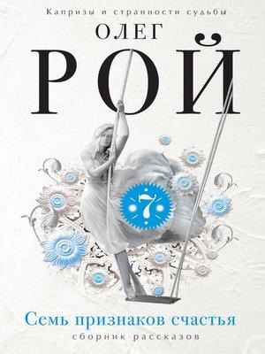 cover image of Семь признаков счастья (сборник)