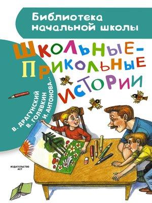 cover image of Школьные-прикольные истории (сборник)