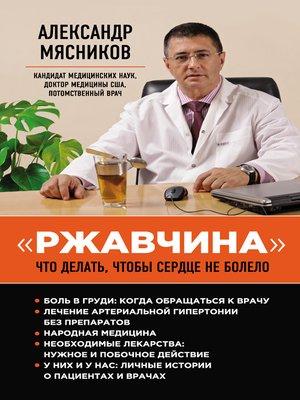 cover image of «Ржавчина». Что делать, чтобы сердце не болело