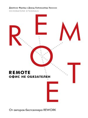 cover image of Remote