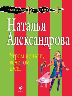 cover image of Утром деньги, вечером пуля