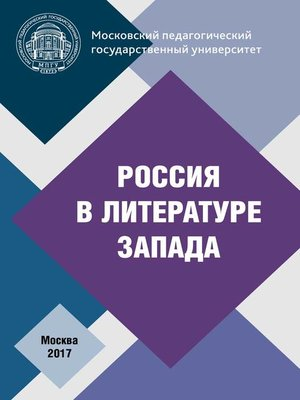 cover image of Россия в литературе Запада