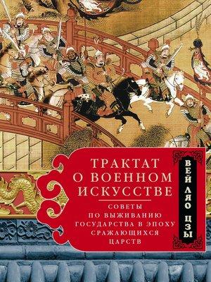 cover image of Трактат о военном искусстве. Советы по выживанию государства в эпоху Сражающихся царств