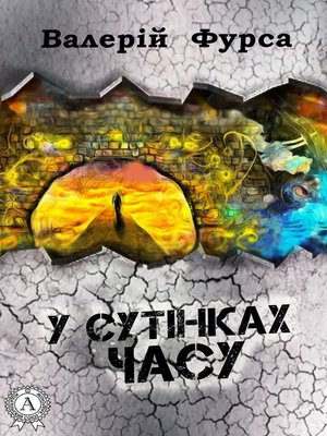 cover image of У сутінках часу