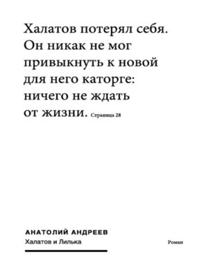 cover image of Халатов и Лилька