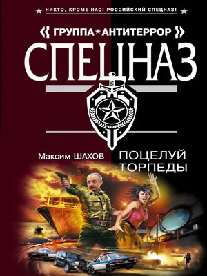 cover image of Поцелуй торпеды