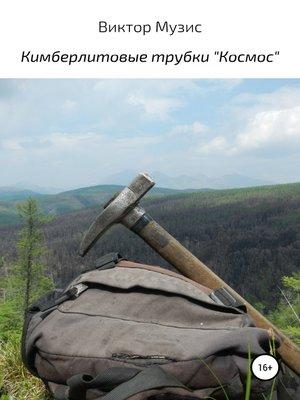 cover image of Кимберлитовые трубки «Космос»