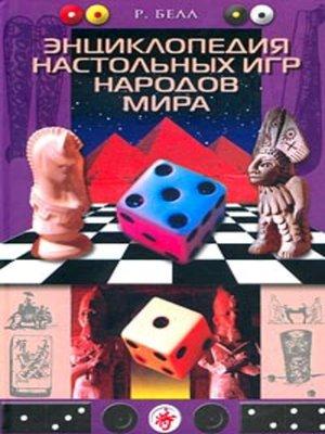 cover image of Энциклопедия настольных игр народов мира