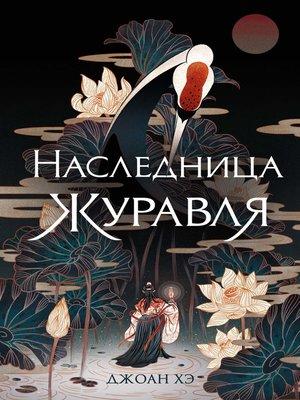 cover image of Наследница журавля