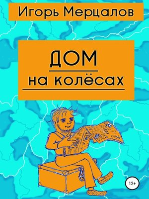 cover image of Дом на колёсах