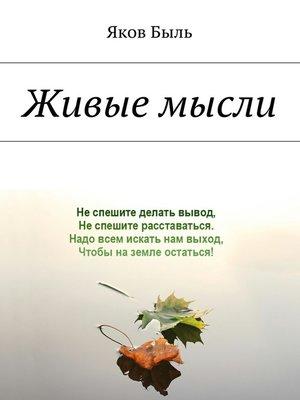 cover image of Живые мысли