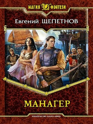cover image of Манагер