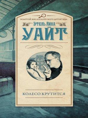 cover image of Колесо крутится