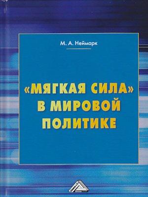 cover image of «Мягкая сила» вмировой политике