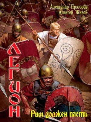 cover image of Рим должен пасть