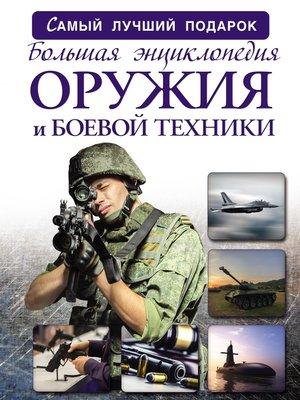 cover image of Большая энциклопедия оружия и боевой техники