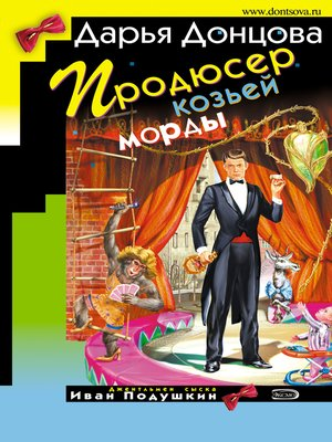 cover image of Продюсер козьей морды