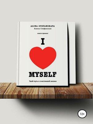 cover image of «I LOVE MYSELF». Твой путь к счастливой жизни