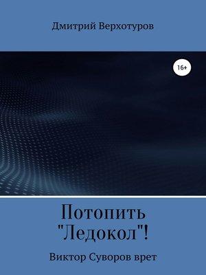 cover image of Потопить «Ледокол»!