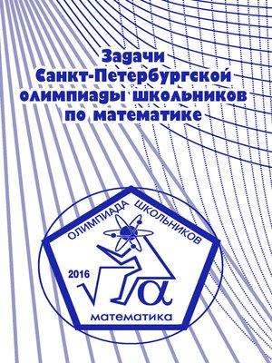 cover image of Задачи Санкт-Петербургской олимпиады школьников по математике 2016 года