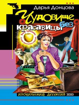 cover image of Чудовище без красавицы