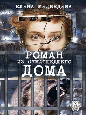 cover image of Роман из сумасшедшего дома