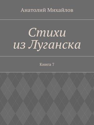 cover image of Стихи изЛуганска. Книга 7